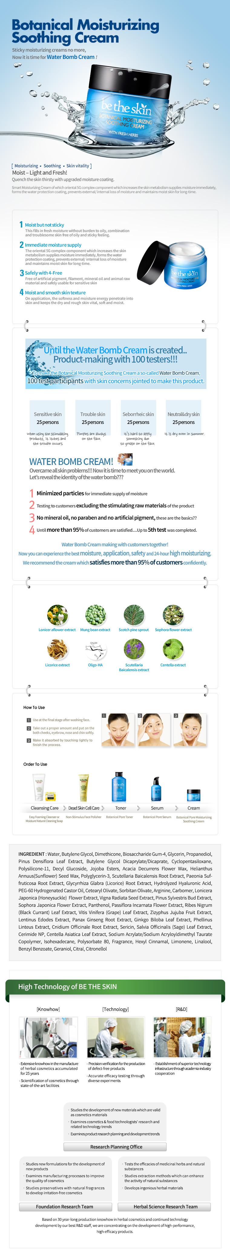 [Be The Skin] Botanical Moisturizing Soothing Cream 50mL