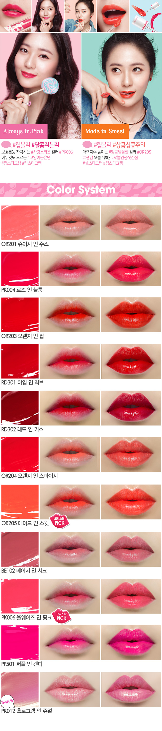 [Etude house] Color In Liquid Lips #OR201