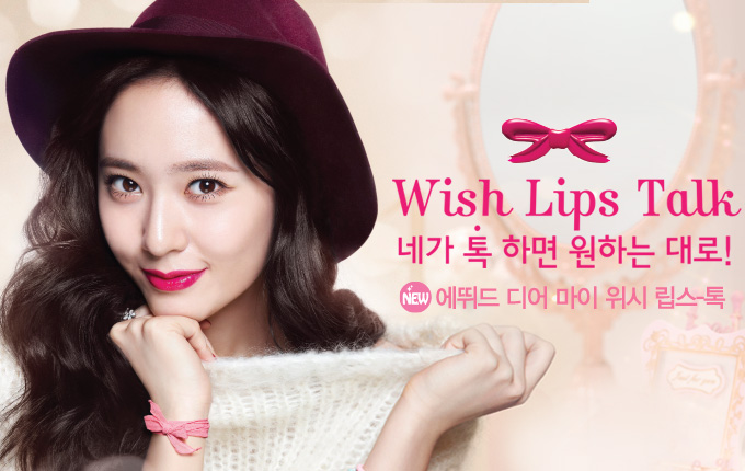 [Etude house] Dear My Wish Lips-Talk 3.5g PK003